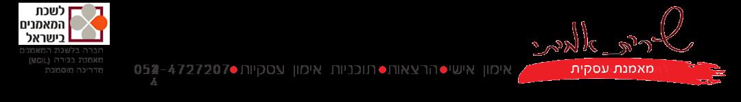 שרית אמיתי Logo